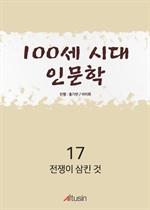 도서 이미지 - [오디오북] 전쟁이 삼킨 것 〈조선사 이야기 6화〉