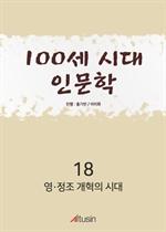 도서 이미지 - [오디오북] 영?정조 개혁의 시대 〈조선사 이야기 7화〉