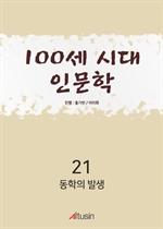 도서 이미지 - [오디오북] 동학의 발생 〈조선사 이야기 10화〉