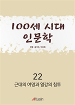 도서 이미지 - [오디오북] 근대의 여명과 열강의 침투 〈조선사 이야기 11화〉