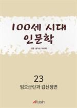 도서 이미지 - [오디오북] 임오군란과 갑신정변 〈조선사 이야기 12화〉