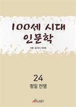 도서 이미지 - [오디오북] 청일 전쟁 〈조선사 이야기 13화〉
