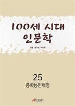 도서 이미지 - [오디오북] 동학농민혁명 〈조선사 이야기 14화〉
