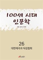 도서 이미지 - [오디오북] 대한제국과 독립협회 〈조선사 이야기 15화〉