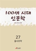 도서 이미지 - [오디오북] 을사조약 〈조선사 이야기 16화〉