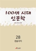도서 이미지 - [오디오북] 경술국치 〈조선사 이야기 17화〉