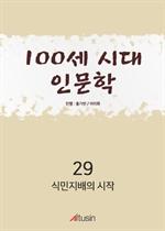 도서 이미지 - [오디오북] 식민지배의 시작 〈조선사 이야기 18화〉