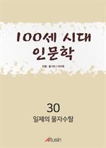 도서 이미지 - [오디오북] 일제의 물자수탈 〈조선사 이야기 19화〉