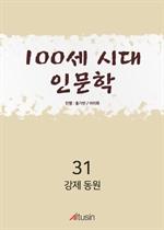 도서 이미지 - [오디오북] 강제 동원 〈조선사 이야기 20화〉