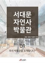 도서 이미지 - [오디오북] [INTRO] 우리 박물관을 소개합니다~!