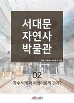 도서 이미지 - [오디오북] [우주의 탄생] 가수 빅뱅과 빅뱅이론의 관계?