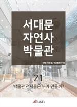도서 이미지 - [오디오북] [특집] 박물관 전시물은 누가 만들까?