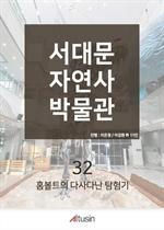 도서 이미지 - [오디오북] [강연] 훔볼트의 다사다난 탐험기 〈자연의 발명 2화〉