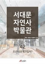 도서 이미지 - [오디오북] [강연] 조선시대 쿼크입자? 〈STS, 과학을 경청하다 4화〉
