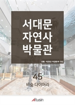 도서 이미지 - [오디오북] [강연] 비숲 다이어리 〈비숲 3화〉