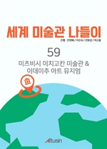 도서 이미지 - [오디오북] 미츠비시 이치고칸 미술관, 이데미추 아트 뮤지엄(일본, 도쿄)