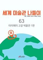 도서 이미지 - [오디오북] 고궁 박물관1(대만, 타이베이)