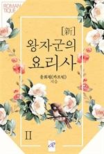 도서 이미지 - (新)왕자군의 요리사