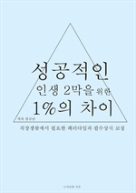 도서 이미지 - 성공적인 인생 2막을 위한 1%의 차이