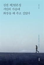 도서 이미지 - 김전 제2평론집  시인의 가슴에 화장을 해 주고 싶었다