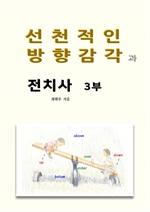 도서 이미지 - 선천적인 방향감각과 전치사 3부