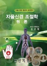 도서 이미지 - 자율신경 경영학총론