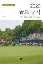 도서 이미지 - 2020 골프 규칙