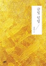 도서 이미지 - 금빛 인영