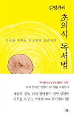도서 이미지 - 김병완의 초의식 독서법 (개정판)