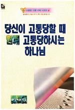 도서 이미지 - 당신이 고통당할 때 함께 고통당하시는 하나님