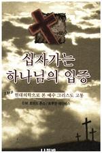 도서 이미지 - 십자가는 하나님의 입증