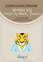 도서 이미지 - [오디오북] [고전문학으로 공부하는 명작영어어휘] 박지원의 호질(Hojil by Park, Jiwon)