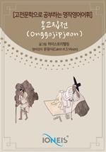 도서 이미지 - [오디오북] [고전문학으로 공부하는 명작영어어휘] 옹고집전(Onggojipjeon)