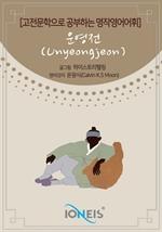 도서 이미지 - [오디오북] [고전문학으로 공부하는 명작영어어휘] 운영전(Unyeongjeon)