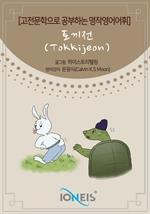 도서 이미지 - [오디오북] [고전문학으로 공부하는 명작영어어휘] 토끼전(Tokkijeon)