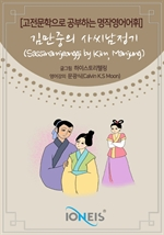 도서 이미지 - [오디오북] [고전문학으로 공부하는 명작영어어휘] 김만중의 사씨남정기(Sassinamjeonggi by Kim, Manjung)
