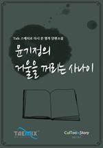 도서 이미지 - [오디오북] [Talk스케치로 다시 쓴 명작 단편소설] 윤기정의 거울을 꺼리는 사나이
