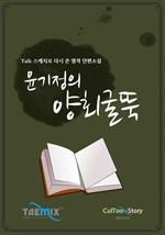 도서 이미지 - [오디오북] [Talk스케치로 다시 쓴 명작 단편소설] 윤기정의 양회굴뚝