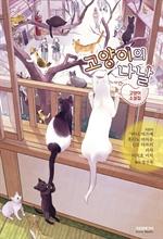 도서 이미지 - 고양이의 나날