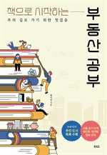 도서 이미지 - 책으로 시작하는 부동산 공부