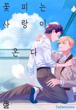도서 이미지 - [BL] [허니B] 꽃피는 사랑이 온다