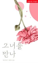 도서 이미지 - [GL] 그녀를 만나