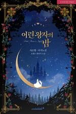 도서 이미지 - 어린 왕자의 밤