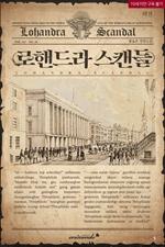 도서 이미지 - 로핸드라 스캔들
