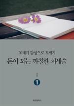 도서 이미지 - 돈이 되는 까칠한 처세술 1