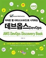 도서 이미지 - 아마존 웹 서비스(AWS)로 시작하는 데브옵스