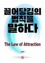 도서 이미지 - 끌어당김의 법칙을 말하다