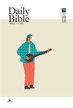도서 이미지 - 영한 매일성경(ESV/새번역) 2020년 9-10월호