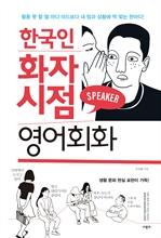 도서 이미지 - 한국인 화자 시점 영어회화