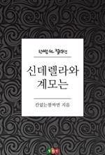 도서 이미지 - [GL] 신데렐라와 계모는 : 한뼘 GL 컬렉션 24